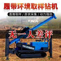 履带地表原状土取土钻机取芯钻机勘探设备