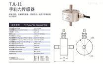 手剎力傳感器TJL-11