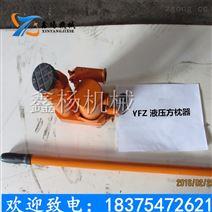 鐵路軌道維護調整工具YFZ-500液壓方枕器