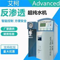 四川厂家提供高校用的Advanced系列超纯水机