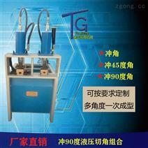 廠家提供液壓角鐵切斷機械槽鋼沖剪器