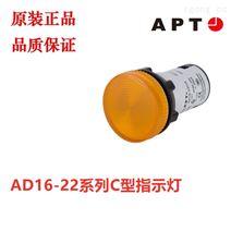 西門子APT上海二工AD16-22C系列指示燈