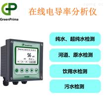 给水/凝结水电阻率分析仪英国GREENPRIMA