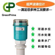 一体式投入式超声波液位计英国GREENPRIMA