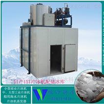 15T大型工业降温片冰机
