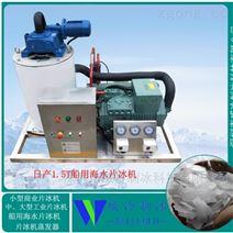 1500公斤船用海水制冰机