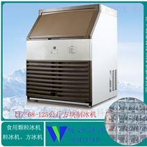 125公斤制冰机