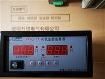 减速机风机监控报警仪SWZQ-1A+